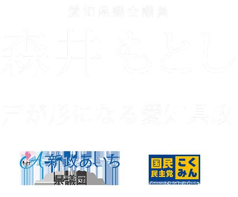 愛知県議会議員森井もとし声が形になる県政