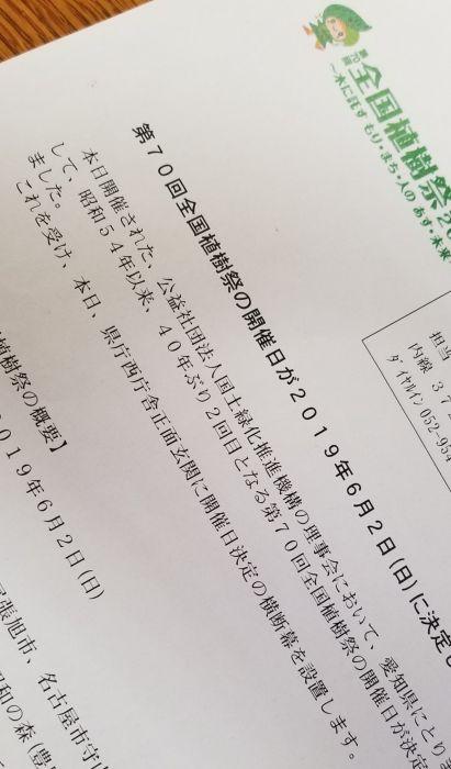 来年 天皇陛下をお迎えして森林公園で行われる全国植樹祭が6月2日に決定しました。