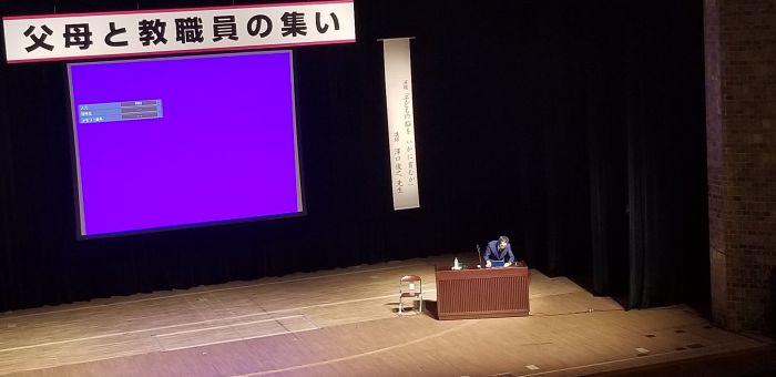 日本特殊陶業市民会館で名古屋市全小中学校のPTAと教職員の勉強会に来ています。