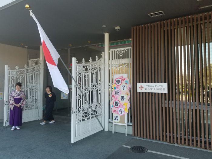 私も通った第二富士幼稚園の卒園式に参列しました。