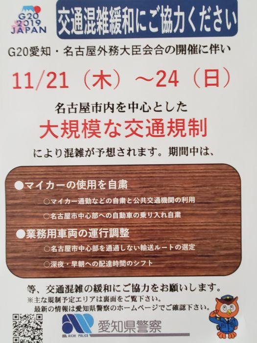 11月21日~24日にG20外相会議で名古屋市で交通規制が行われます。