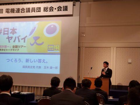 県内の電機産業の働く仲間で作っている連合会で東京に来ています。