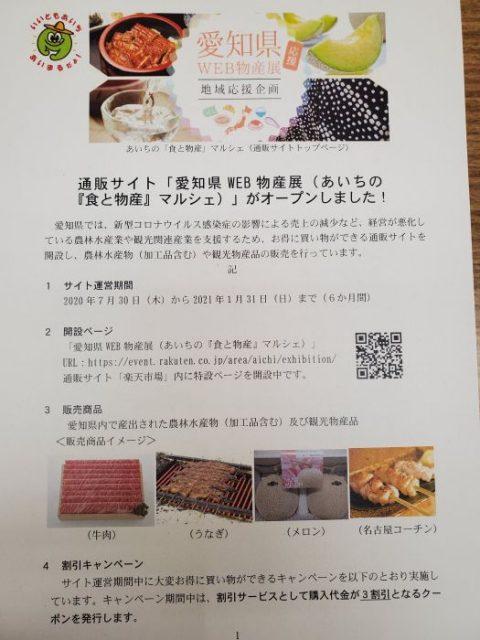 愛知県の農林水産業界を応援してください‼️