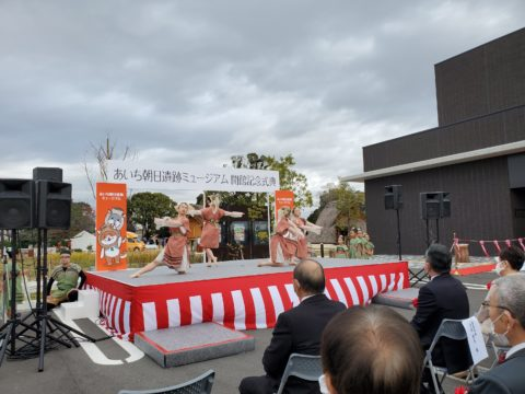 あいち朝日遺跡跡ミュージアム開館記念式典に参加させて頂きました。