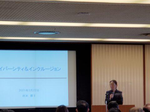 元厚生労働事務次官の村木厚子さんをお招きしての講演会に参加しています。
