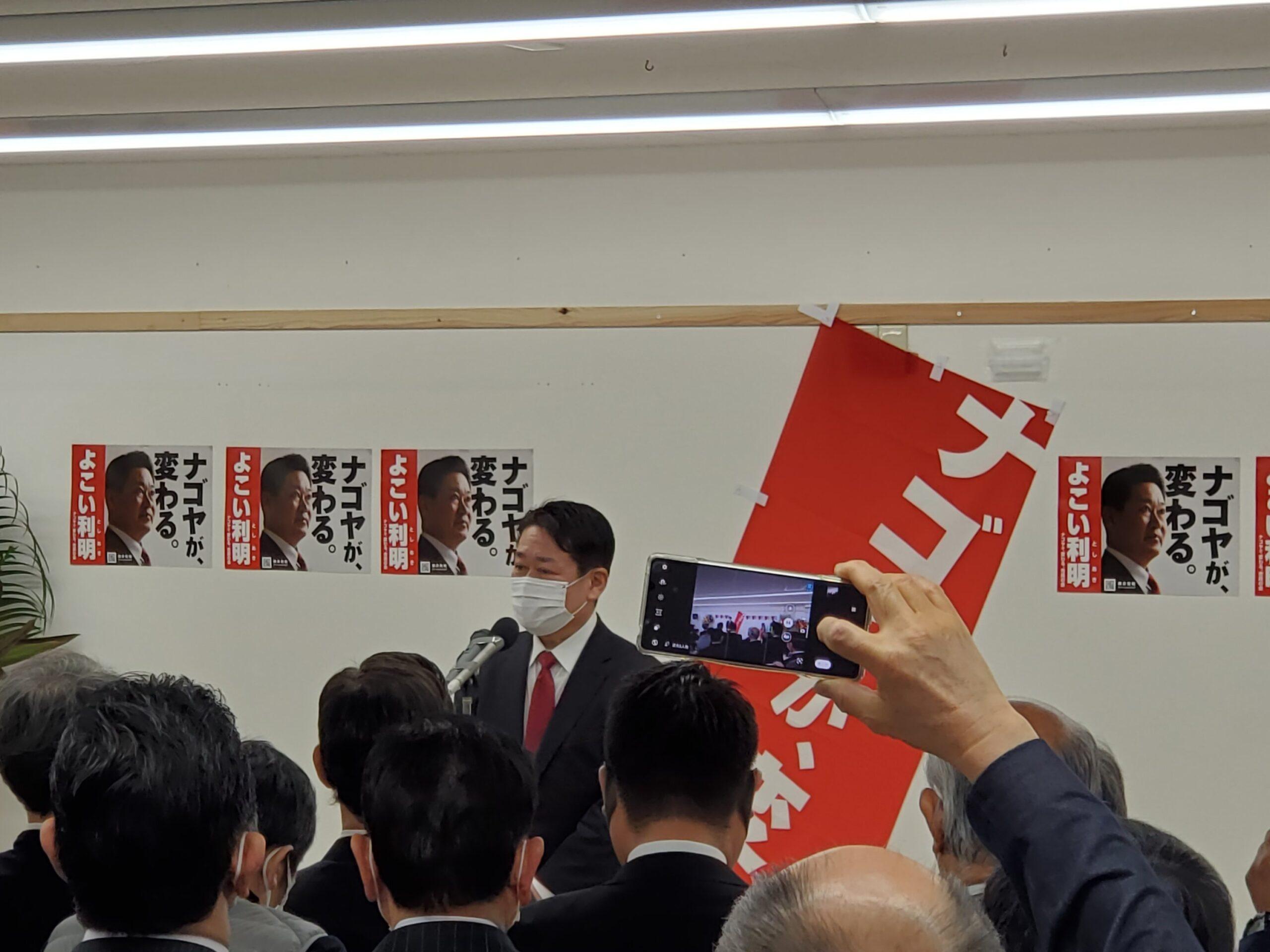 名古屋市長選挙の横井候補予定者の事務所の開所式がありました。