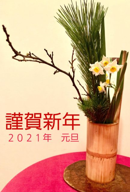 謹んで新年のご挨拶を申し上げます。